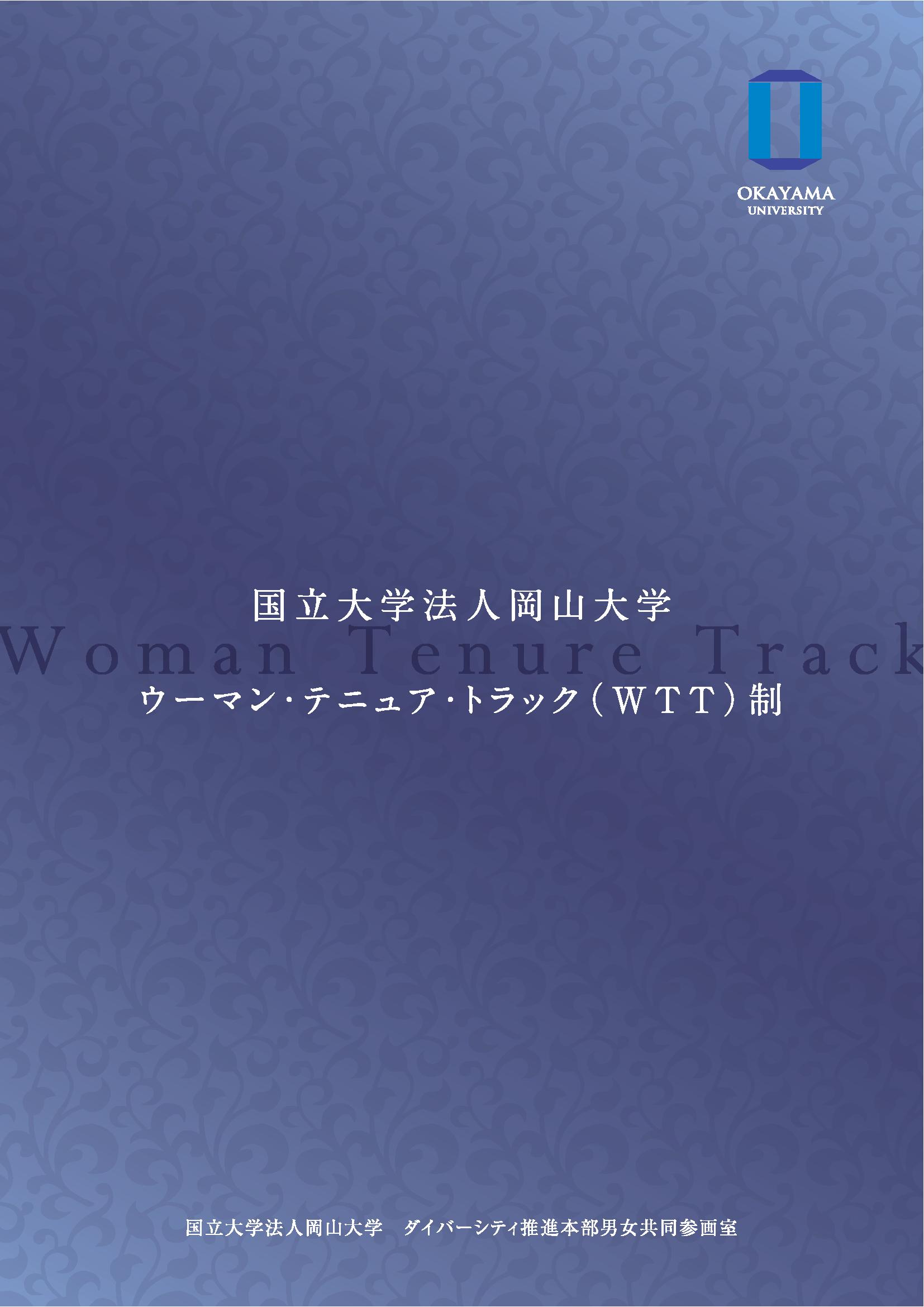 WTT制リーフレット
