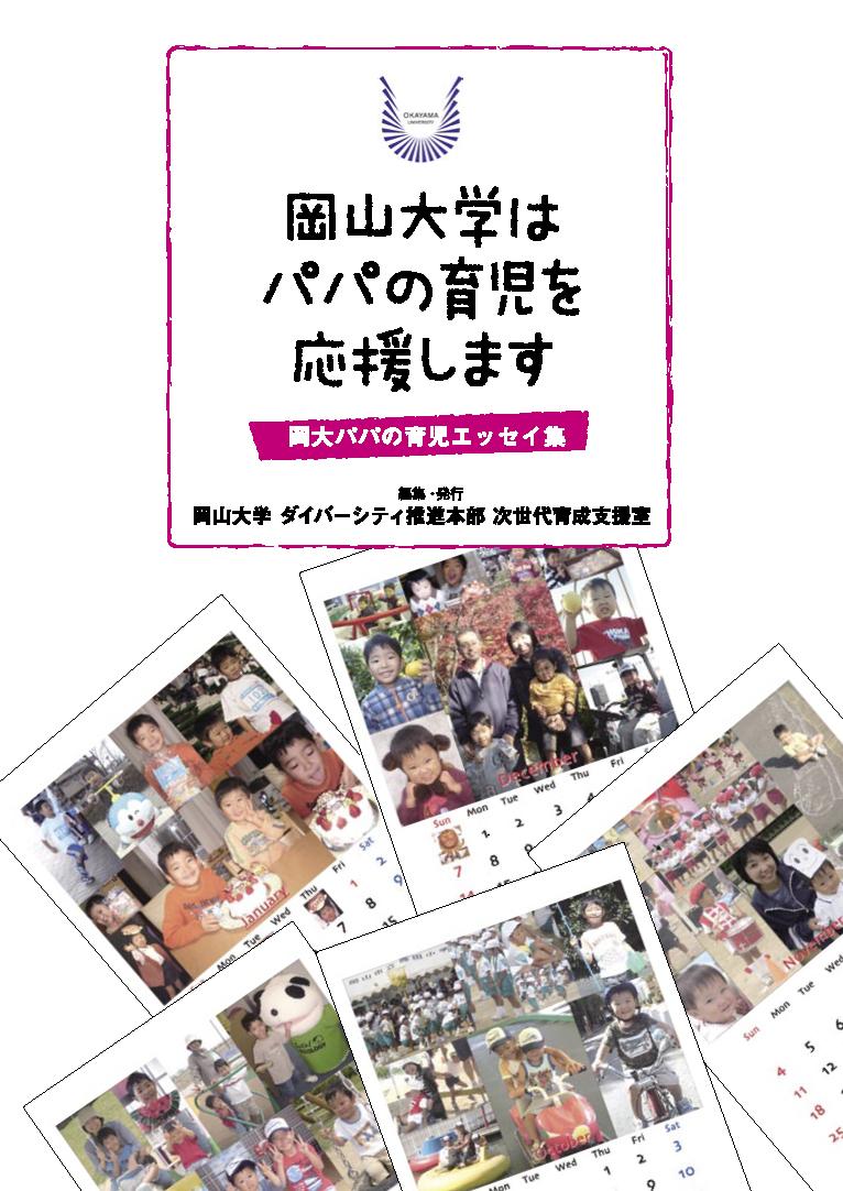 岡大パパ育児集 vol.1