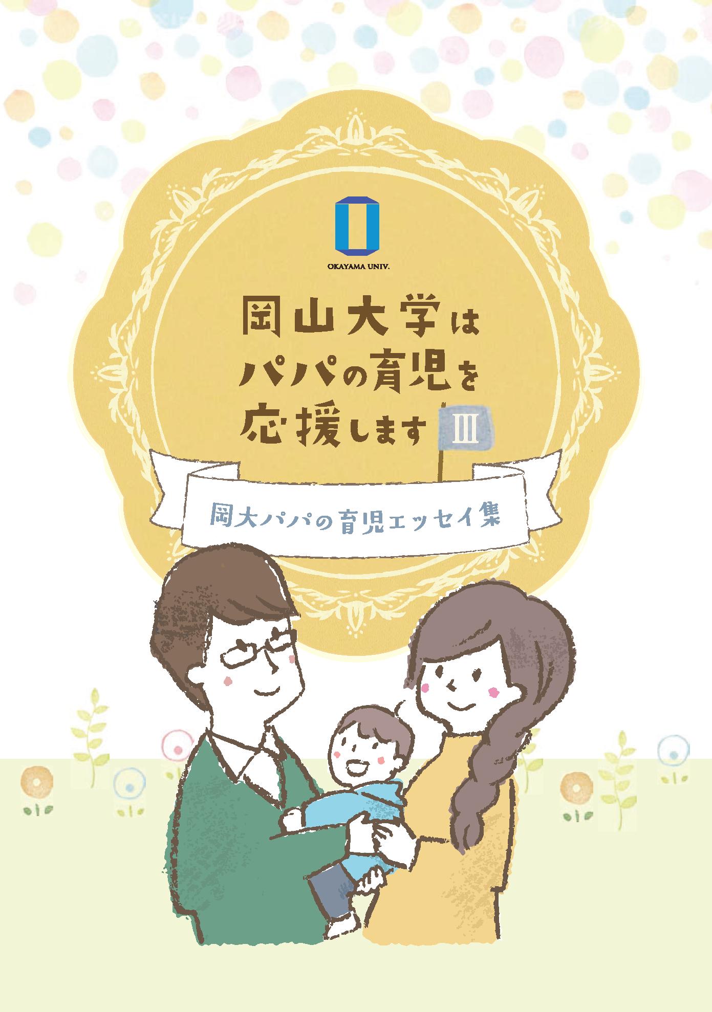 岡大パパ育児集 vol.3