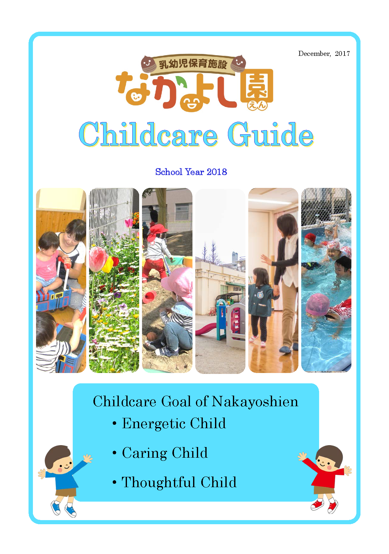 School Year 2018 Childcare Guide