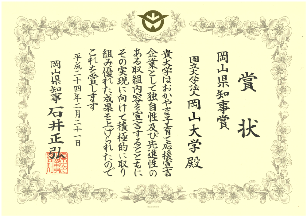 koudousengen