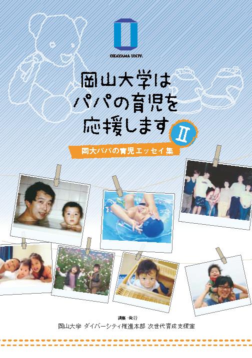岡大パパ育児集 vol.2