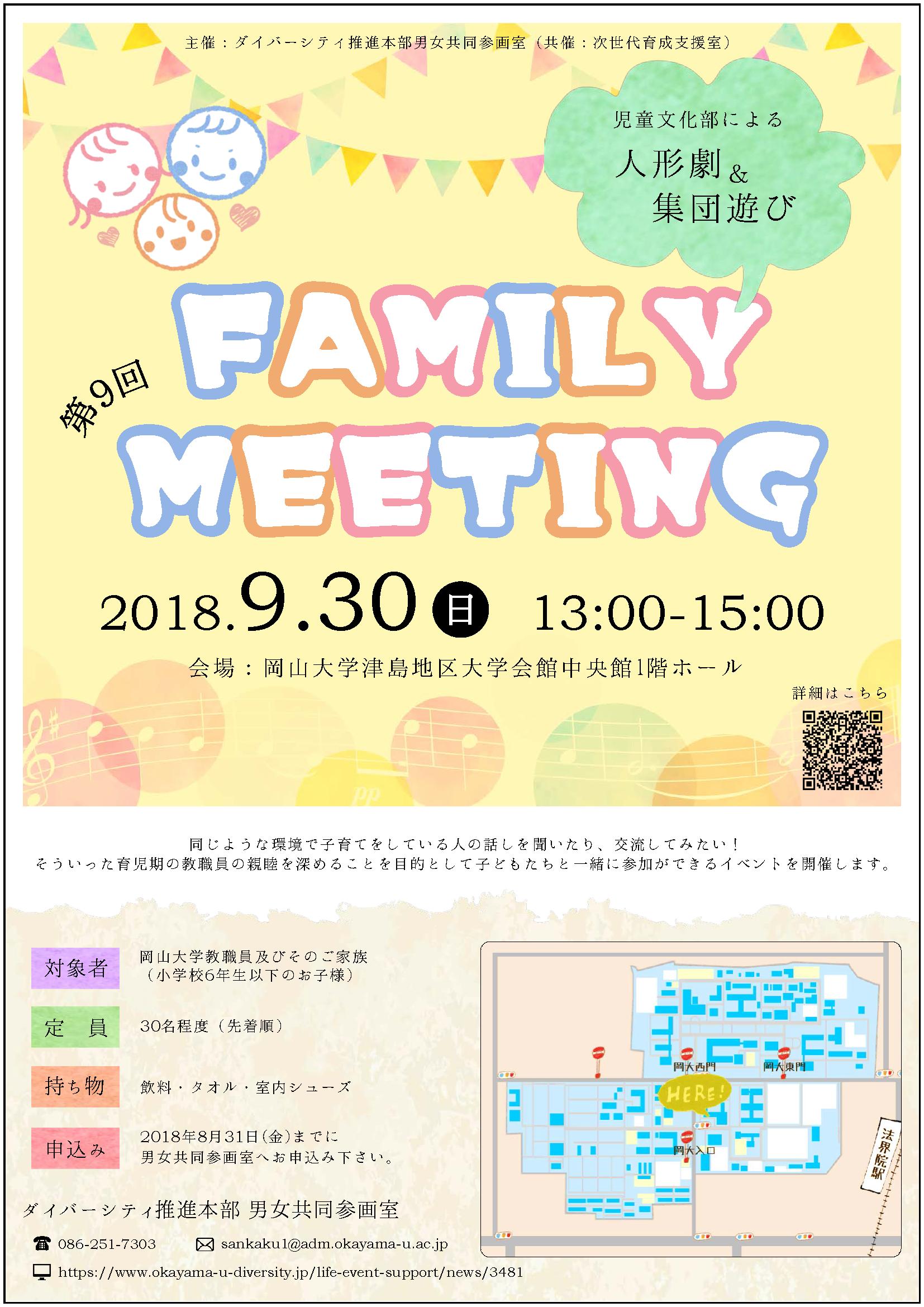 8_familymeeting
